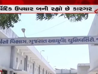 Jamnagar's Ayurved University makes medicine to boost immunity Corona same ayurved upchar bani rahyo che kargar ayurved university ma banavai dava