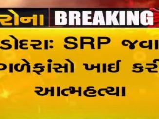 Vadodara: SRP javan commits suicide over frequent transfers Vadodara: SRP Javan e galefanso khai kari aatmahatya