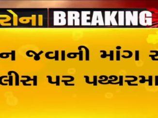 DNH: 70 detained for attacking police & creating chaos with demand of going back to native DNH: kamdaro e police par karyo pattharmaro 70 thi vadhu loko ni aatkayat