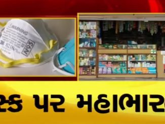 Gujarat: Chemists to sell N95 mask for Rs 50 that Amul sells for Rs 65 Mask par mahabharat N-95 mask ni kimant no vivad vadhu vakryo