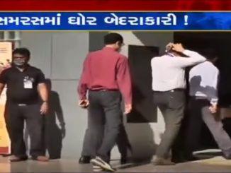 Ahmedabad : Corona patient found dead in Samras hostel - Source Ahmedabad Samras Hostel ma faraj bajavta corporation ane staff ni gambhir bedarkari aavi same