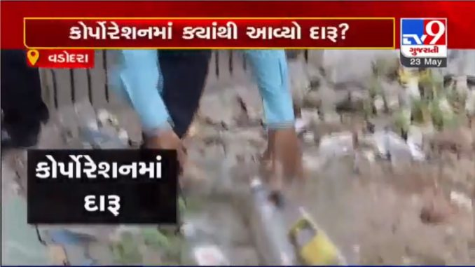 Empty liquor bottles found from office of corporation commissioner in Vadodara