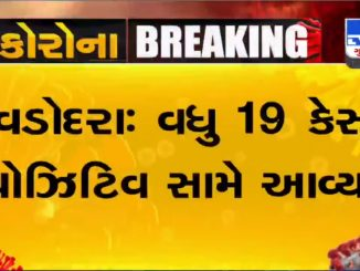 19 more tested positive for coronavirus in Vadodara, district collector Shalini Agrawal talks to Tv9
