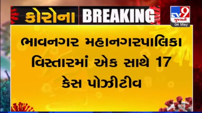 17 test positive for coronavirus in Bhavnagar