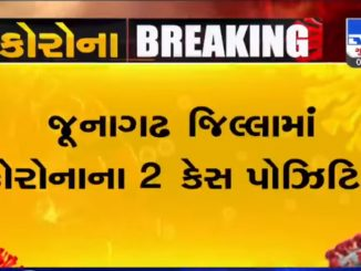 2 test positive for coronavirus in Junagadh
