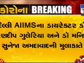 Coronavirus: Delhi AIIMS Director Dr Randeep Guleriya to visit Ahmedabad Civil hospital shortly