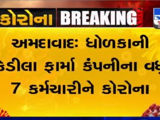 Ahmedabad: More 7 employees of Cadila test positive for coronavirus in Dholka