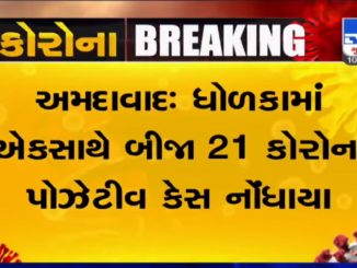 Ahmedabad: 21 more test positive for coronavirus in Dholka