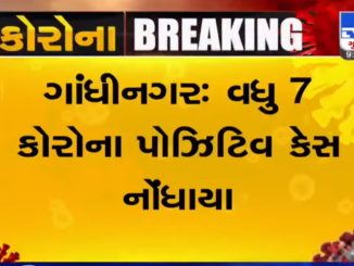 7 more test positive for coronavirus in Gandhinagar