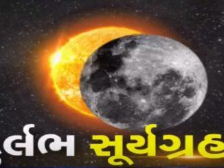 India to witness solar eclipse on June 21 Aavtikale durlabh suryagrahan rajya ma aa jagya e sauthi pehla dekhase