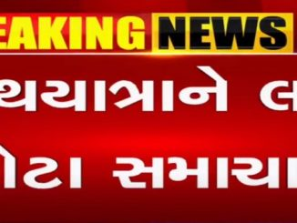 In view of Covid-19 pandemic, Rath Yatra in Ahmedabad likely to be cancelled, say sources Corona sankraman vache ahmedabad ma rathyatra rad thai shake- Sutra