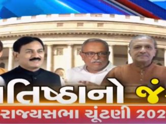 Gujarat: Cross-voting remains a worry for BJP ahead of Rajya Sabha polls today Rajyasabha Polls Congress ne 2 ane BJP na 3 umedvar medan ma cross voting kone nadse?