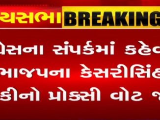 Gujarat: BJP's Kesarisinh Solanki to use proxy vote for RS elections today Rajyasabha Polls Congress sanpark ma kehvata BJP na Kesarisinh solanki no proxy vote jaher