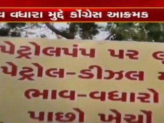 Ahmedabad: Congress stages protest against fuel price hike Ahmedabad Petrol diesel ma bhavvadhara mude congress aakramak virodh pradarshan ma social distance na lirelira udavya