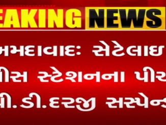 Ahmedabad: PI of Satellite police station suspended for not lodging complaint in fraud case ahemdabad satellite police station na PI suspended CP e karyo aadesh