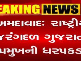 Rath Yatra 2020: Nikunj Parekh, President of Gujarat Bajrang Dal arrested in Ahmedabad Rathyatra ange Gujarat Highcourt na aadesh no virodh karvane lai Gujarat Bajrang Dal na pramukh ni dharpakd