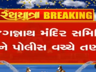 Verbal clash erupted between Jagannath temple trust and police during meeting , Ahmedabad