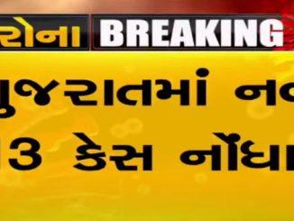 In last 24 hours, More 513 tested positive for coronavirus in Gujarat, 38 died Gujarat ma chele 24 kalak ma corona na nava 513 case 38 loko na mot