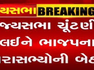 gujarat-bjp-mlas-hold-meeting-ahead-of-rajyasabha-polls-rajyasabha-polls-ne-lai-ne-bjp-na-mlas-ni-bethak-cm-vijay-rupani-pan-hajar