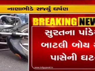 Surat: Angry bike rider tried to set his vehicle on fire after cops issued memo Surat Traffic police ane vahanchalak vache gharshan gadi road par fenki sadgavani kari koshis