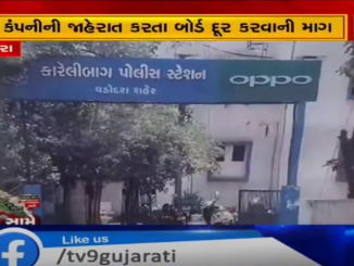 http://tv9gujarati.in/vadodara-shaherm…-board-no-virodh/