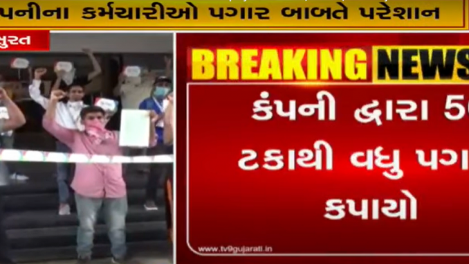 Google pay for business workers met collector over pay cut issue Surat