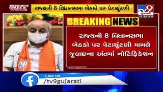 Notification for bypolls in Gujarat likely to be issued by the end of July