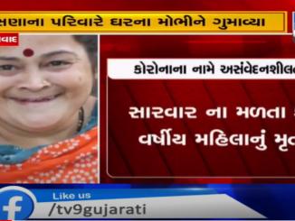 http://tv9gujarati.in/korona-na-dardi-…-paadya-baad-mot/