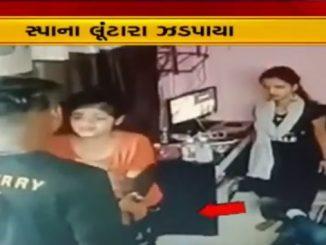 4 arrested for loot at 2 different spas in Surat Surat Vesu ane puna vistar ma aavela spa ma lunt no case police e 4 loko ni kari dharpakad