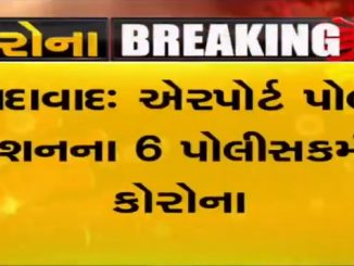 6 policemen of Airport Police station tested positive for Coronavirus, Ahmedabad Ahmedabad airport police station na 6 police karmi ne corona PSI pan sankramit