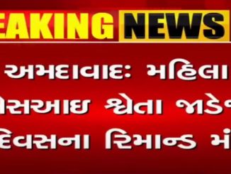 Woman PSI held for taking bribe in rape case, sent to three day remand Ahmedabad Lanch leva na case ma Mahila PSI Sweta Jadeja na 3 divas na remand manjur