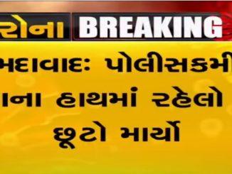 A'bad:Pedestrian gets injured after police hurls stick on fleeing unmasked bike rider in Sardarnagar Ahmedabad Mask vagar jata yuvak ne police karmi e maryo chuto dando
