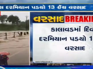 Jamnagar: Kalavad received 13 inch rainfall in past 24 hours