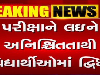 Uncertainty over GUJCET exam that is scheduled to be held on July 30 Gujcet ange anishchitata exam ni lai students dwidha ma