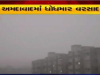 Parts of Ahmedabad receiving heavy rain showers Ahmedabad Ma Bhare pavan sathe dodhmar varsad