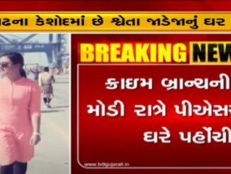 Ahmedabad woman PSI bribery case; Crime branch team reaches PSI's home in Junagadh for probe Dushkarm lanch pakran case ma mahila PSI Shweta Jadeja na vatan ma tapas Crime Branch ni team modi ratre ghare pohchi