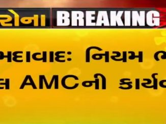 Ahmedabad: AMC slams fine of Rs. 21,000 to Tradebulls Securities Co. over face mask rule violation Ahmedabad Niyam bhang badal AMC ni karyavahi tradebulls company ne 21 hajar no dand fatkaryo