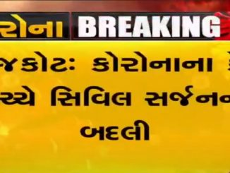 Coronavirus : Civil Surgeon Dr .Manish Mehta transferred to Junagadh Medical college Rajkot corona na kehar vache civil surgeon ni badli doctor pankaj buch ne vadhara no charge sopvama aavyo