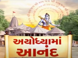 PM Modi to attend 'Bhoomi Pujan' of Ram Temple : Know complete schedule PM Modi no ayodhya karyakarm jaher manch par aa 5 loko rahse hajar