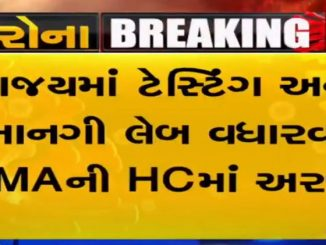 AMA takes State govt to HC claiming that Covid testing in Guj is way less compared to other States
