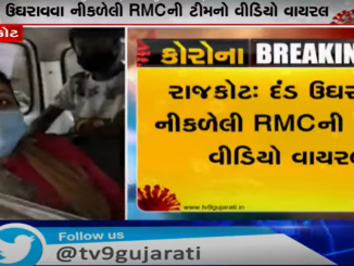 RMC team flouts social distancing norms video goes viral