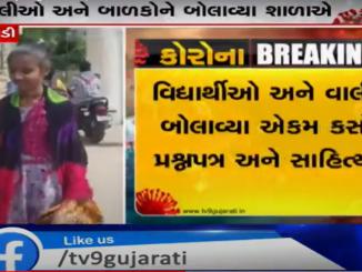 Chhotaudaipur Despite govt order school calls students for unit test in Naswadi