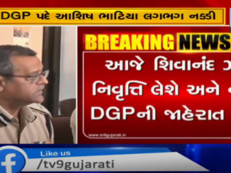 Gujarat to get it's new DGP today