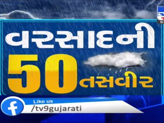 Heavy rain in Gujarat 50 unseen pictures of rain gujarat ma varsi rhyo chhe bhare varsad juo 50 tasveer