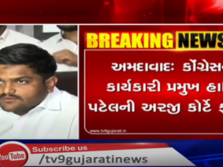 Sessions court rejects Hardik Patel's plea on bail condition