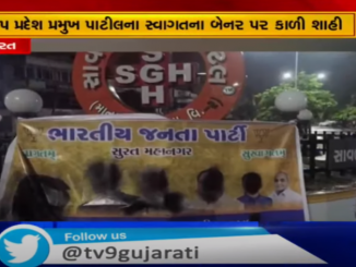 Ink thrown on BJP posters