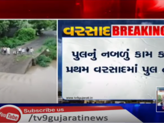Bridge collapse due to heavy rain in Keshod