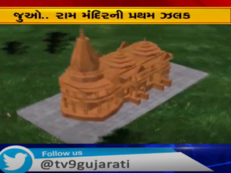 magnificent Ram Temple