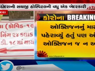 Sayaji Hospital negligence