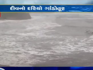 Monsoon 2020: High waves due to strong current in Diu beach